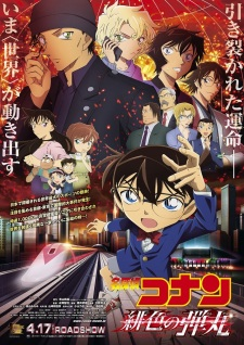 Detective Conan Movie 24 Hiiro no Dangan